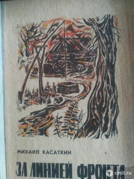 Книги о войне. Фото 3.