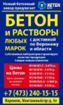 Новый Бетонный Завод Хетек Бетон