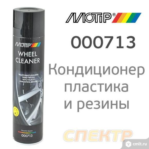 Очиститель дисков MOTIP 713 (spray 600мл) пенный. Фото 1.
