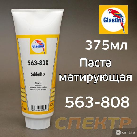 Паста матирующая Glasurit 563-808 (375мл). Фото 1.