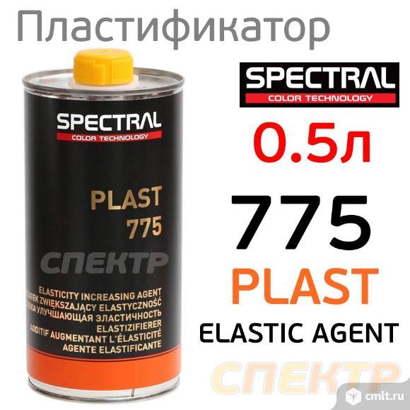 Пластификатор Spectral PLAST 775 (0,5л). Фото 1.