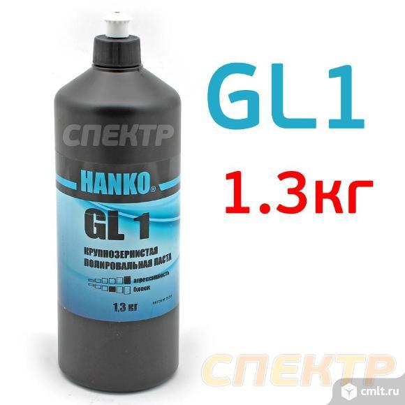Полировальная паста HANKO GL1 (1,3кг). Фото 1.