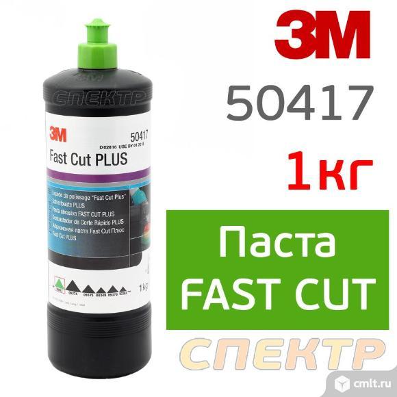 Полироль 3M 50417 Fast Cut PLUS универсальная. Фото 1.