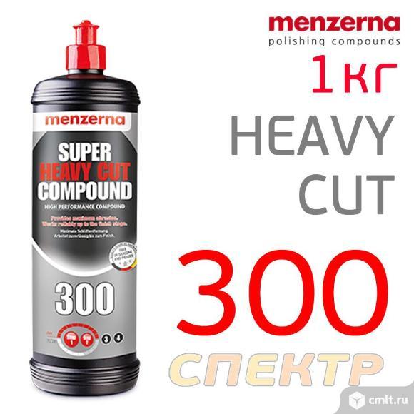 Полироль Menzerna 300 (1кг) высокоабразивная. Фото 1.