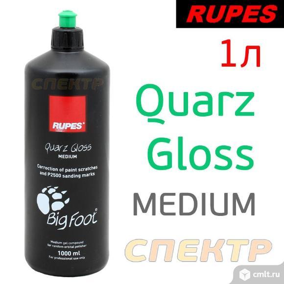 Полироль Rupes №2 QUARZ средней зернистости 1кг. Фото 1.