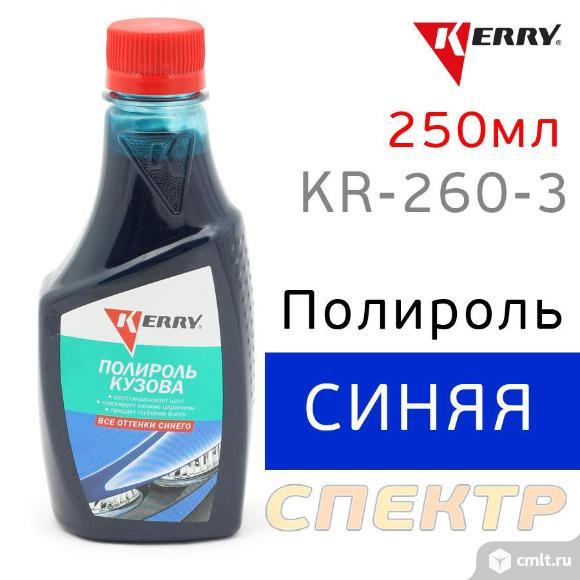 Полироль кузова цветная KERRY KR-260-3 синяя. Фото 1.