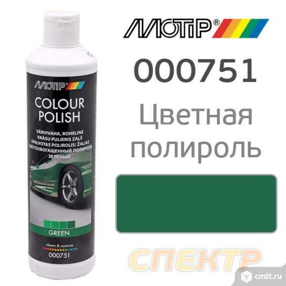 Полироль кузова цветная MOTIP 751 ЗЕЛЕНАЯ (500мл). Фото 1.