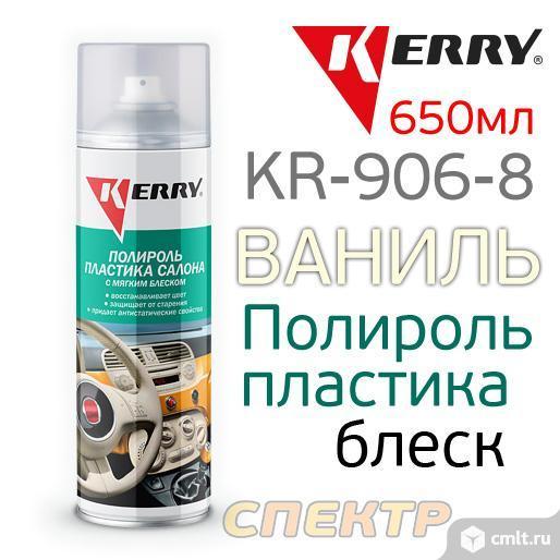 Полироль пластика KERRY KR-906-8 ваниль (650мл). Фото 1.