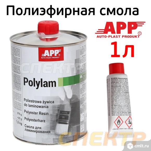 Полиэфирная смола APP (1кг) Poly-Plast. Фото 1.