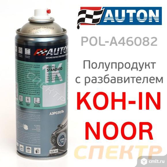 Полупродукт аэрозольный AUTON (400мл) Koh-in-noor. Фото 1.