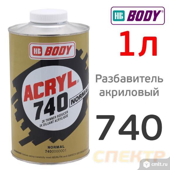 Разбавитель BODY 740 (1л) акриловый NORMAL. Фото 1.