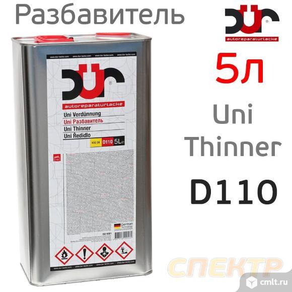 Разбавитель DUR D110 (5л) Uni акриловый. Фото 1.