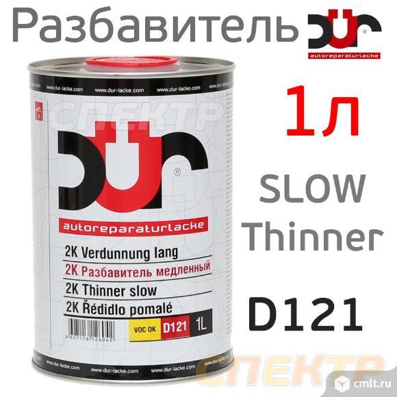 Разбавитель DUR D121 (1л) Slow медленный. Фото 1.