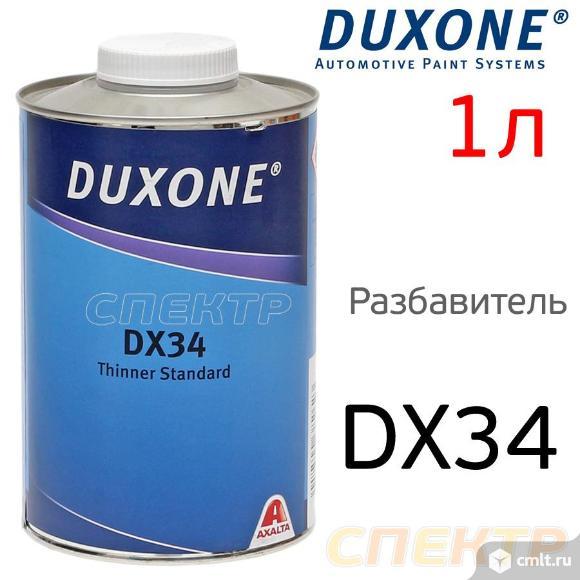 Разбавитель Duxone DX-34 для базы (1л) стандартный. Фото 1.