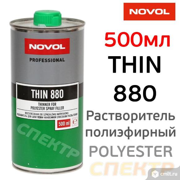 Разбавитель Novol 880 для жидкой шпатлевки 0,5л. Фото 1.