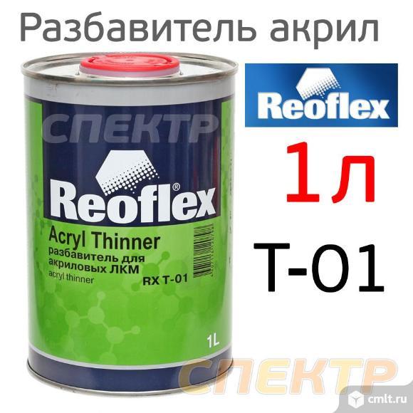 Разбавитель REOFLEX акриловый (1л) СТАНДАРТНЫЙ. Фото 1.