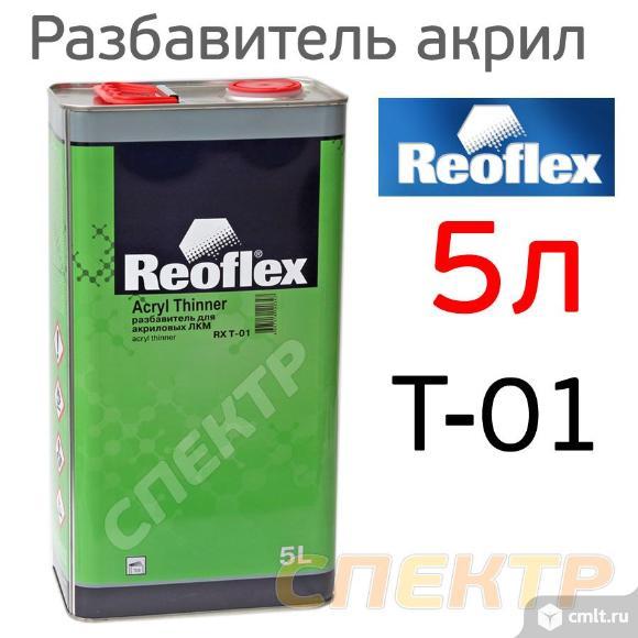 Разбавитель REOFLEX акриловый (5л) СТАНДАРТНЫЙ. Фото 1.