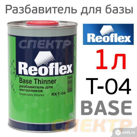 Разбавитель REOFLEX для МЕТАЛЛИКОВ (1л). Фото 1.