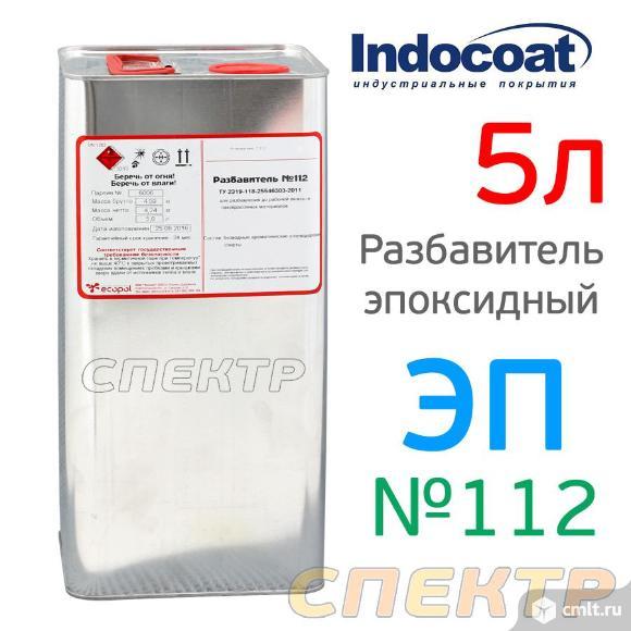 Разбавитель для эпоксидной грунт-эмали №112 (5л). Фото 1.