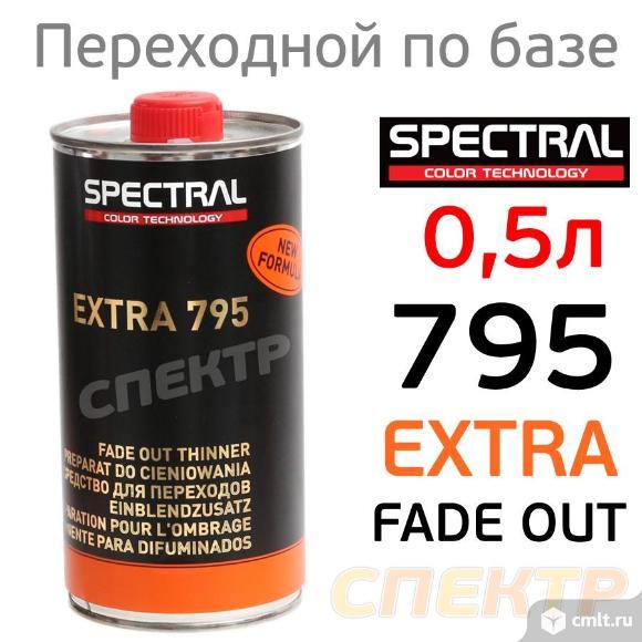 Растворитель для переходов Spectral EXTRA 795 (0,5. Фото 1.