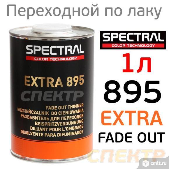 Растворитель для переходов Spectral EXTRA 895 (1л). Фото 1.