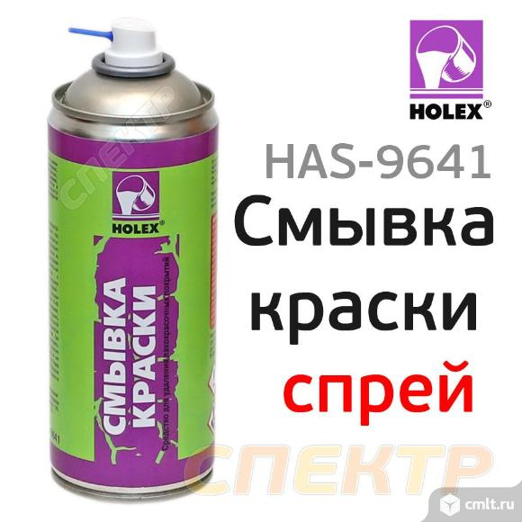 Смывка краски аэрозольная HOLEX HAS-9641 (520мл). Фото 1.