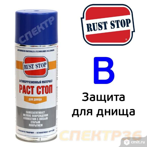 Состав для днища спрей RustStop B (400мл). Фото 1.
