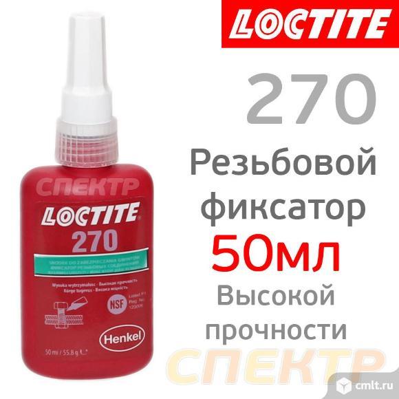 Фиксатор резьбы LOCTITE 270 (50мл) зеленый прочный. Фото 1.