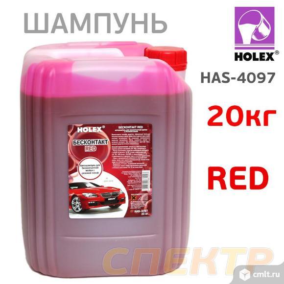 Шампунь для бесконтактной мойки HAS-4097 RED 20кг. Фото 1.