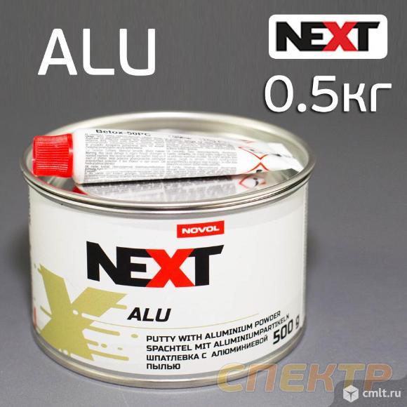 Шпатлевка NOVOL Next ALU (0,5кг) с алюминием. Фото 1.