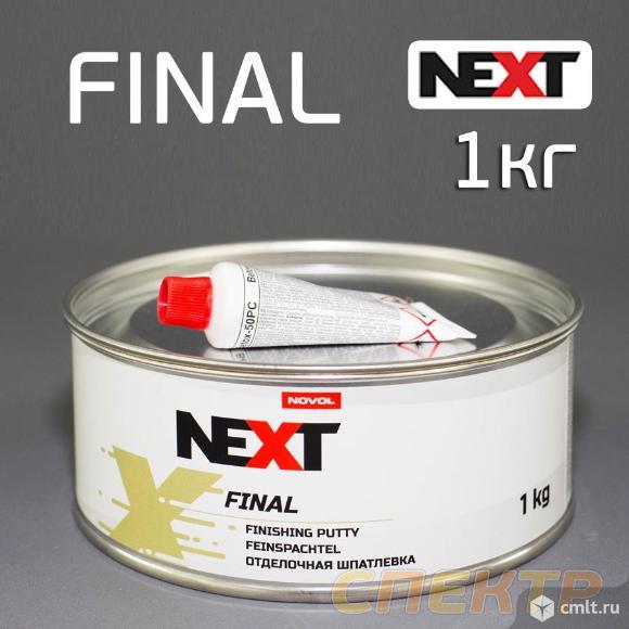 Шпатлевка NOVOL Next Final (1,0кг) отделочная. Фото 1.