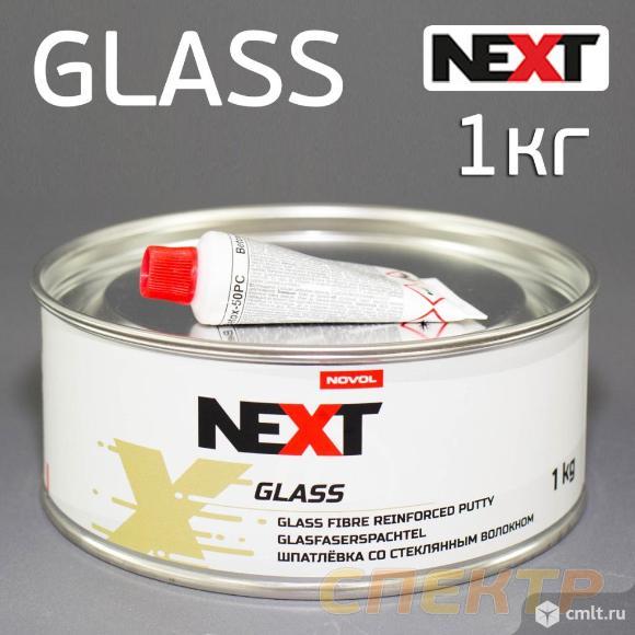 Шпатлевка NOVOL Next Glass (1,0кг) со стеклом. Фото 1.