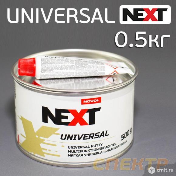 Шпатлевка NOVOL Next Universal (0,5кг) уни. Фото 1.