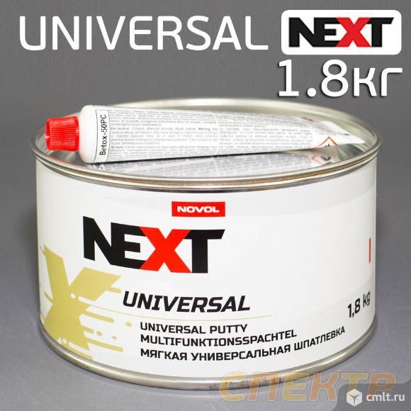 Шпатлевка NOVOL Next Universal (1,8кг) уни. Фото 1.
