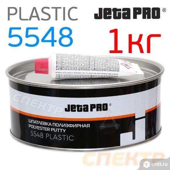 Шпатлевка по пластику JetaPRO 5548 Plastic (1кг). Фото 1.