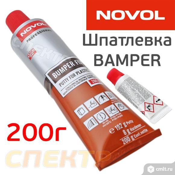 Шпатлевка по пластику NOVOL Bumper-fix (0,2кг). Фото 1.