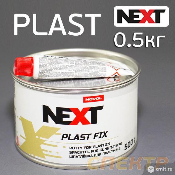 Шпатлевка по пластику NOVOL Next Plast Fix (0,5кг). Фото 1.