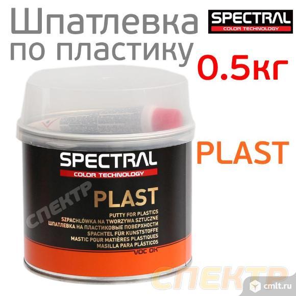 Шпатлевка по пластику Spectral PLAST (0,5кг). Фото 1.