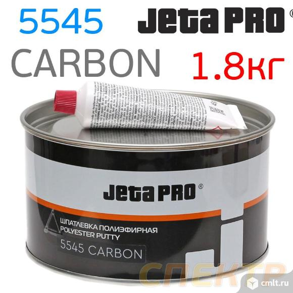 Шпатлевка с углеволокном JetaPRO 5545 Carbon 1,8кг. Фото 1.