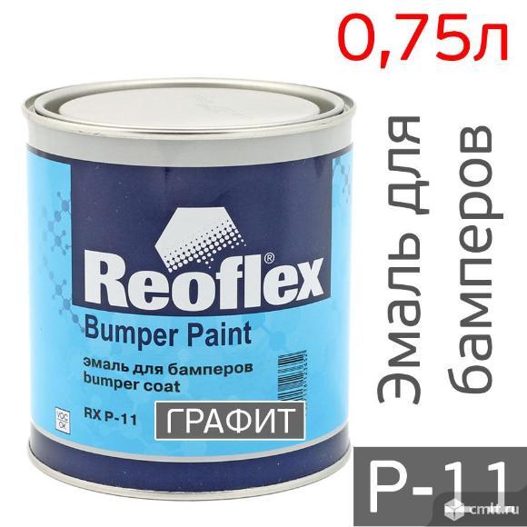 Эмаль для бамперов REOFLEX графит 1л. Фото 1.