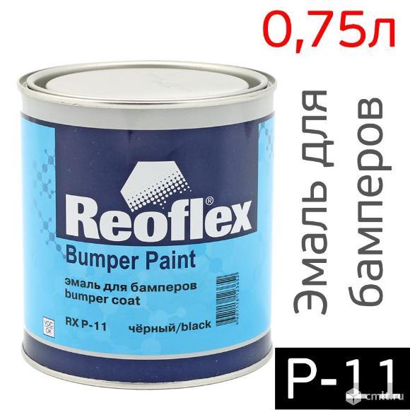 Эмаль для бамперов REOFLEX черная 1л. Фото 1.
