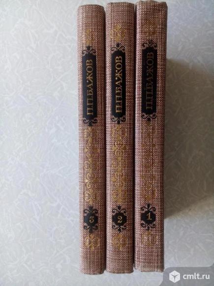 Бажов. Собрание сочинений в 3 томах. Фото 1.