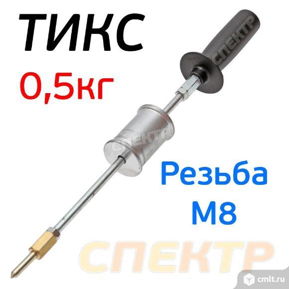 Обратный молоток для споттера ТИКС (0,5кг, М8). Фото 1.