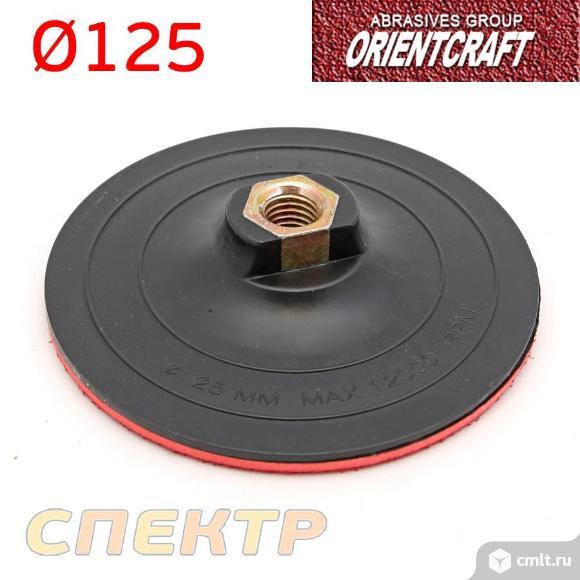 Оправка-липучка М14 D125 OrientCraft 501.02 тонкая. Фото 1.