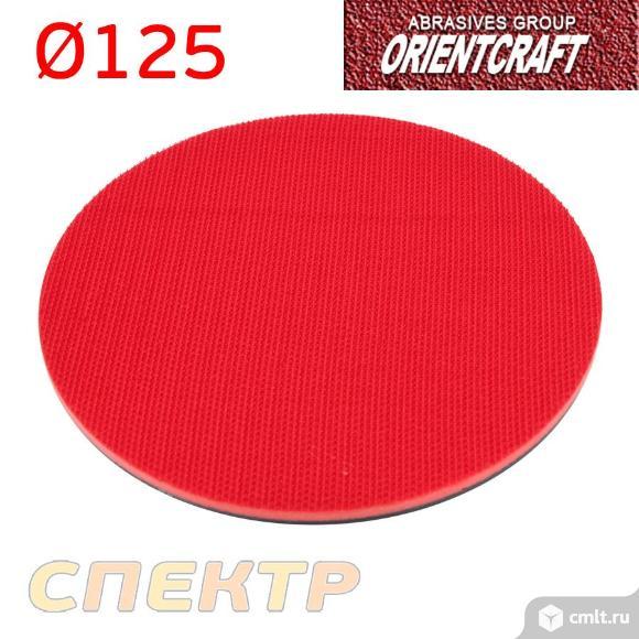 Оправка-липучка М14 D125 OrientCraft 501.02 тонкая. Фото 2.