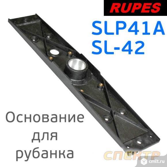 Основание для рубанка RUPES SL42AEV и SLP41A. Фото 1.
