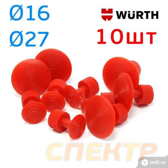 Пластиковые грибки Wurth 10шт круглые ф16мм ф27мм. Фото 1.