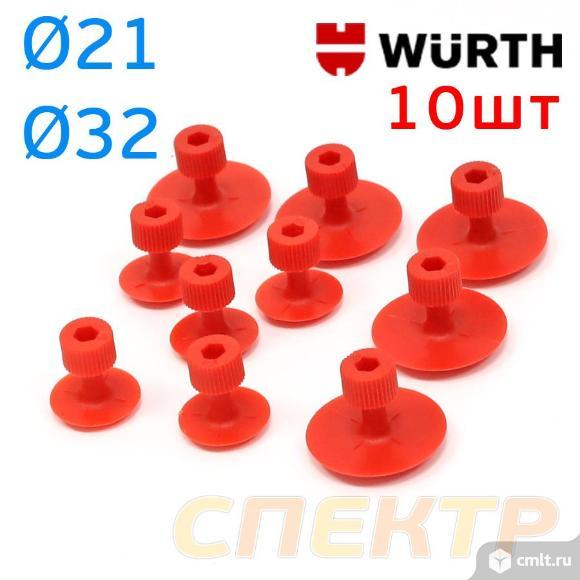 Пластиковые грибки Wurth 10шт круглые ф21мм ф32мм. Фото 1.