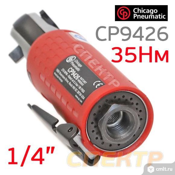 """Пневмотрещотка CP9426 (35Нм) 1/4"""". Фото 4."""