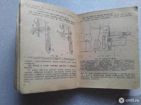 Засов И.А. Памятка шофера в вопросах и ответах. Машгиз 1944г. Редкость. Фото 8.